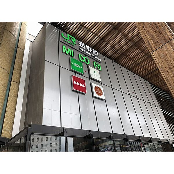 ホームセンター「東急ハンズ長野店まで1058m」