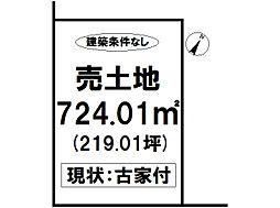 平田町古家付売土地