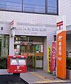 墨田両国三郵便...
