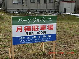 【敷金礼金0円!】花園町駐車場