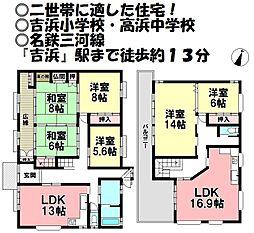 吉浜駅 3,980万円
