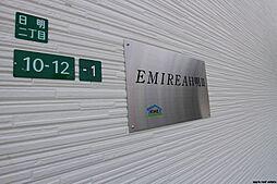 EMIREA日明II(エミリアヒアガリ)[2階]の外観
