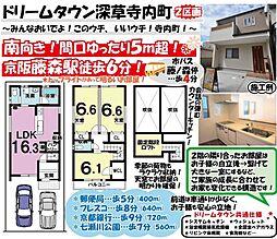 藤森駅 2,998万円