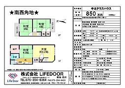 西京極駅 780万円