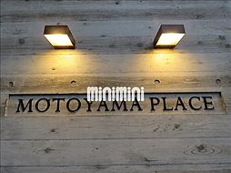MOTOYAMA PLACE[2階]の外観