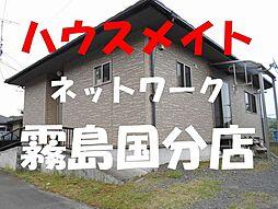 隼人駅 5.8万円