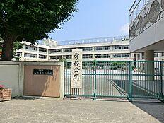 馬込第二小学校(約400m約5分)
