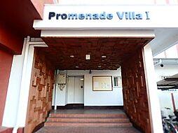 Promenade Villa I[203号室]の外観