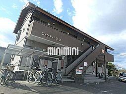 フォンティーヌII[1階]の外観