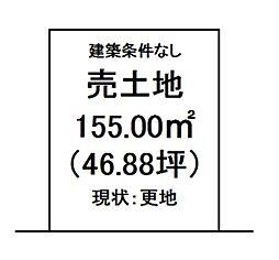 曲渕3丁目 売土地