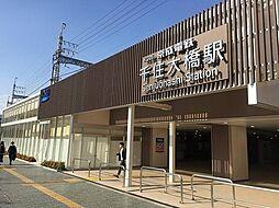 千住大橋駅 5,280万円