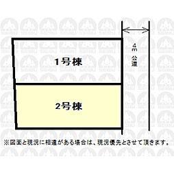 宮原駅 3,480万円