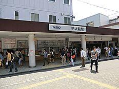 京王電鉄明大前駅