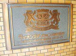 ライオンズマンション川崎四谷[307号室号室]の外観