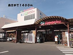島忠春日部本店まで1400m