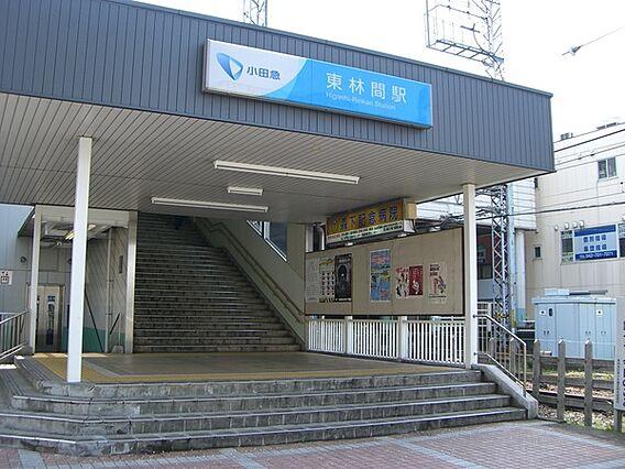 東林間駅(小田...