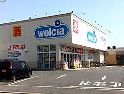 ウエルシア名古屋元塩町店