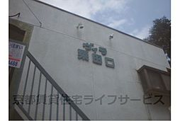 ヴィラ粟田口[202号室]の外観