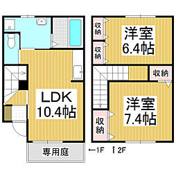[テラスハウス] 長野県松本市大字里山辺 の賃貸【長野県 / 松本市】の間取り