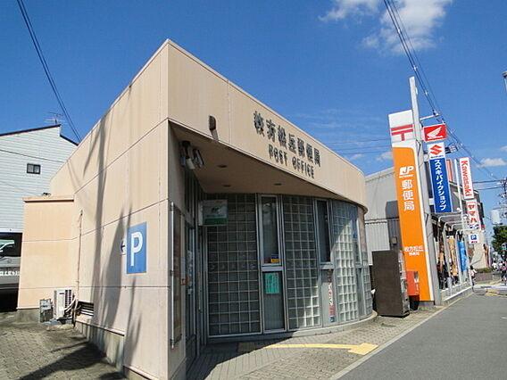枚方松丘郵便局...