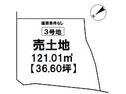 熊取町野田1丁目 36区画 3号地