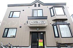 北海道札幌市豊平区水車町2丁目の賃貸アパートの外観