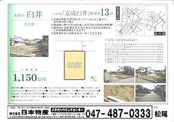 佐倉市臼井645