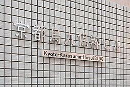 京都烏丸保粋ビル[505号室号室]の外観