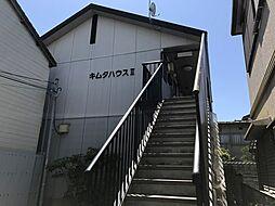 キムタハウスII[201号室]の外観
