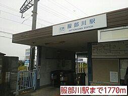 服部川駅まで1770m