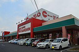 スーパースーパー三心江南店まで1657m