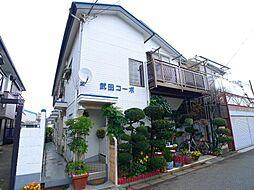 武田コーポ[103号室]の外観