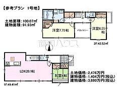 1号地 建物プラン例(間取図) 小平市鈴木町1丁目