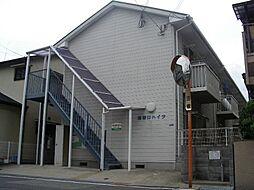 南塚口ハイツ[2階]の外観