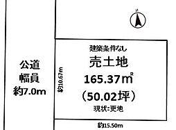 鶴田2丁目 売土地