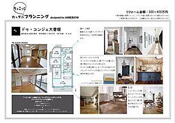 リフォームプラン(300―400万円プラン)
