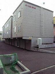 パーセルN14[2階]の外観