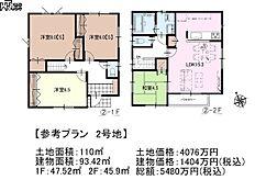 2号地 建物プラン例(間取図) 府中市緑町2丁目