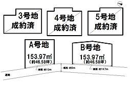 売土地 売土地/大字新原/全5区画