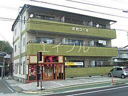 澤村コーポ[1階]の外観