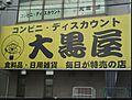 【ディスカウン...