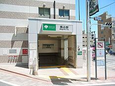 馬込駅(1300m)