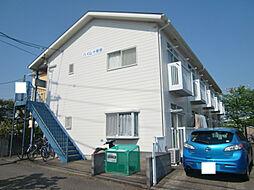 神奈川県茅ヶ崎市十間坂3丁目の賃貸アパートの外観
