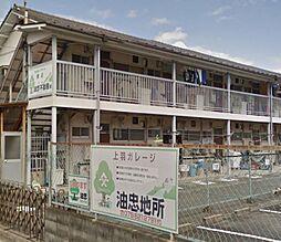 柳荘[1階]の外観