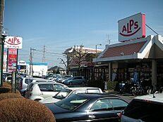 スーパーアルプスはざま店まで1215m
