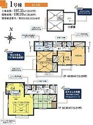 練馬区石神井台5丁目 新築戸建 1号棟