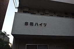 幸和ハイツ[3階]の外観