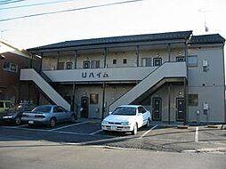 Uハイム[1階]の外観