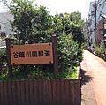 公園谷端川北緑...