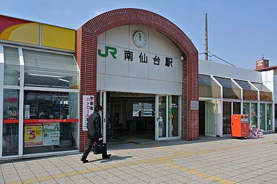 南仙台駅まで徒...